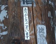 yoshimikannon19.JPG